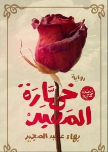 تحميل كتاب رواية خمارة المعبد - بهاء عبد المجيد لـِ: بهاء عبد المجيد