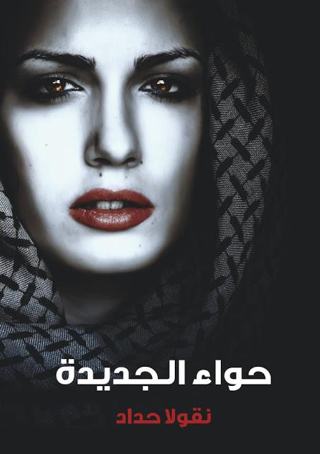 صورة رواية حواء الجديدة – نقولا حداد