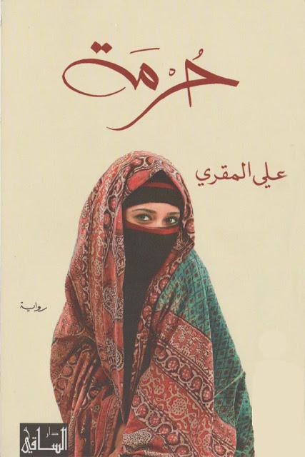 صورة رواية حرمة – علي المقري
