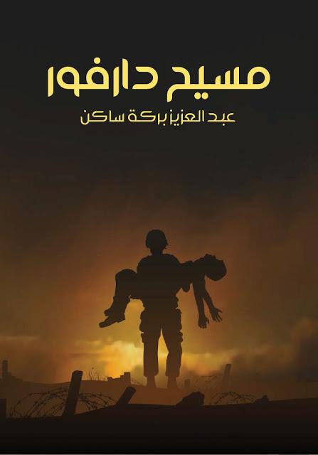 صورة رواية مسيح دارفور – عبد العزيز بركه ساكن