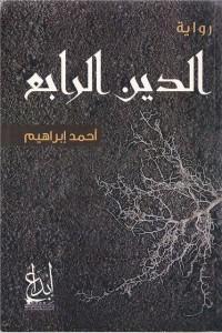 تحميل كتاب رواية الدين الرابع - أحمد إبراهيم لـِ: أحمد إبراهيم