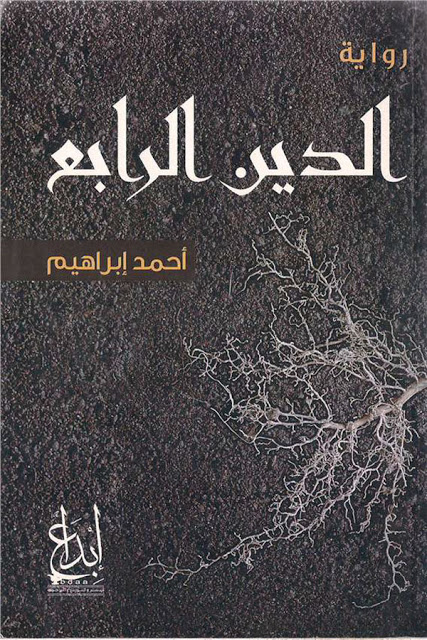 صورة رواية الدين الرابع – أحمد إبراهيم