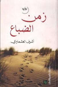 تحميل كتاب رواية زمن الضباع - أشرف العشماوى لـِ: أشرف العشماوى
