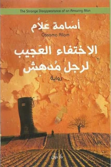 صورة رواية الإختفاء العجيب لرجل مدهش – أسامة علام