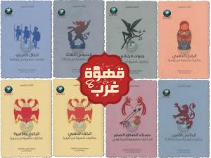 تحميل كتاب اليقطينة البيضاء … حكايات شعبية من الفلبين – مايبل كوك كول للمؤلف: مايبل كوك كول