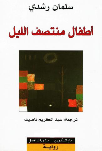 صورة رواية أطفال منتصف الليل – سلمان رشدي