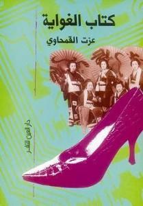 تحميل كتاب كتاب الغواية - عزت القمحاوي لـِ: عزت القمحاوي