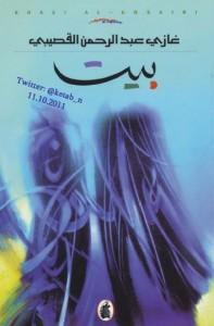 تحميل كتاب كتاب بيت - غازي القصيبي لـِ: غازي القصيبي