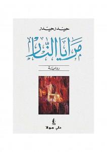 تحميل كتاب رواية مرايا النار - حيدر حيدر لـِ: حيدر حيدر