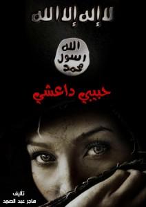 تحميل كتاب رواية حبيبي داعشي - هاجر عبد الصمد لـِ: هاجر عبد الصمد
