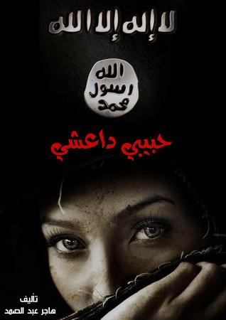 صورة رواية حبيبي داعشي – هاجر عبد الصمد