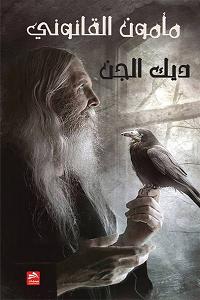 Photo of كتاب مأمون القانوني – ديك الجن