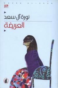 تحميل كتاب رواية العريضة - نورة آل سعد لـِ: نورة آل سعد
