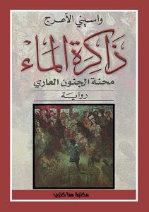 تحميل كتاب رواية ذاكرة الماء محنة الجنون العاري - واسيني الأعرج لـِ: واسيني الأعرج