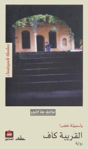 تحميل كتاب رواية القريبة كاف - ياسمينة خضرا لـِ: ياسمينة خضرا