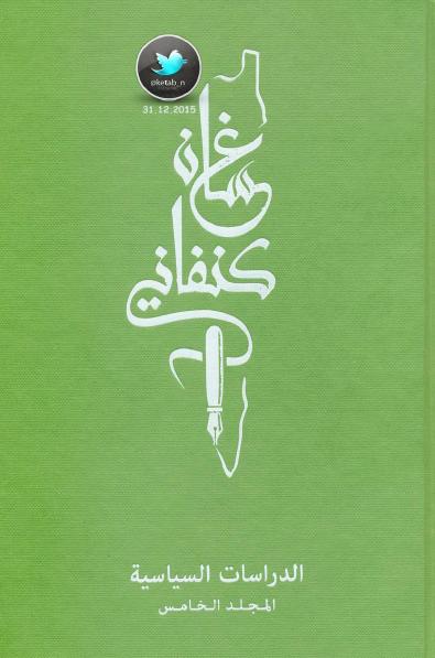 صورة كتاب الدراسات السياسية – غسان كنفاني