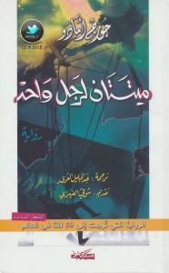تحميل كتاب رواية ميتتان لرجل واحد - جورج أمادوا لـِ: جورج أمادوا