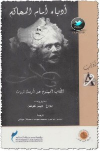 تحميل كتاب كتاب أدباء أمام المحاكم … الأدب الممنوع عبر أربعة قرون -يورغ - ديار كوغل لـِ: ديار كوغل
