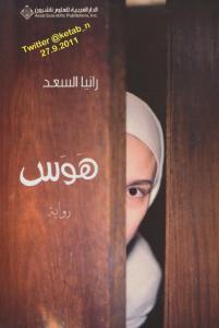 تحميل كتاب رواية هوس - رانيا السعيد لـِ: رانيا السعيد