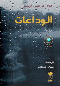 تحميل كتاب رواية الوداعات - خوان كارلوس أونيتي لـِ: خوان كارلوس أونيتي