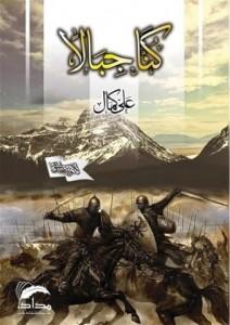تحميل كتاب كتاب كنا جبالا - علي كمال لـِ: علي كمال
