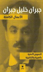تحميل كتاب كتاب الأعمال الكاملة - جبران خليل جبران لـِ: جبران خليل جبران