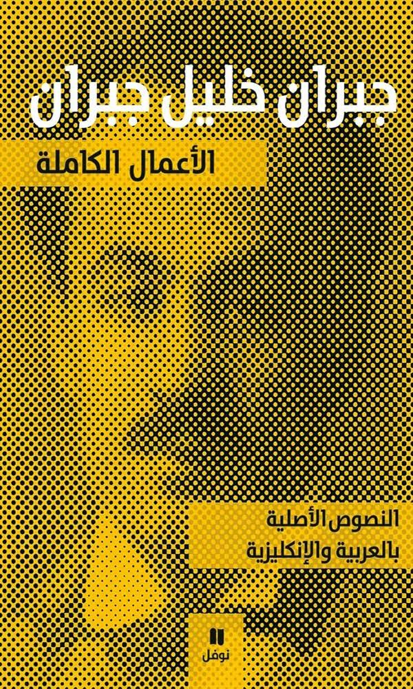 صورة كتاب الأعمال الكاملة – جبران خليل جبران