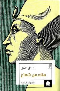 تحميل كتاب رواية ملك من شعاع - عادل كامل لـِ: عادل كامل