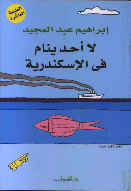 صورة رواية لا أحد ينام في الإسكندرية – إبراهيم عبد المجيد
