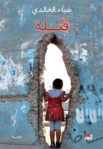 تحميل كتاب رواية قتلة - ضياء الخالدي لـِ: ضياء الخالدي