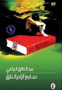 تحميل كتاب رواية سابع أيام الخلق - عبد الخالق الركابي لـِ: عبد الخالق الركابي
