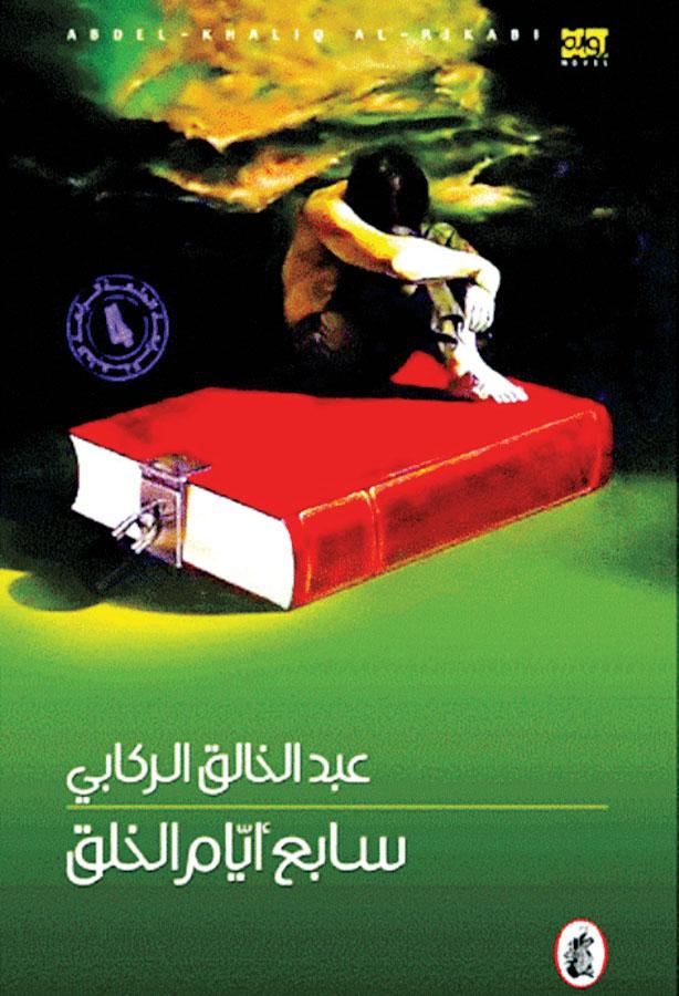 Photo of رواية سابع أيام الخلق – عبد الخالق الركابي