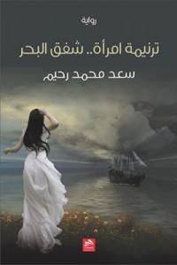 تحميل كتاب رواية ترنيمة امرأة .. شفق البحر - سعد محمد رحيم لـِ: سعد محمد رحيم