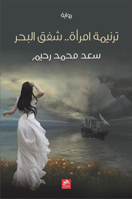 Photo of رواية ترنيمة امرأة .. شفق البحر – سعد محمد رحيم