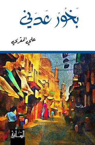 صورة رواية بخور عدني – علي المقري