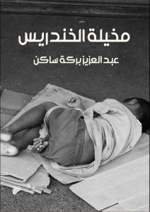 تحميل كتاب رواية مخيلة الخندريس - عبد العزيز بركة ساكن لـِ: عبد العزيز بركة ساكن
