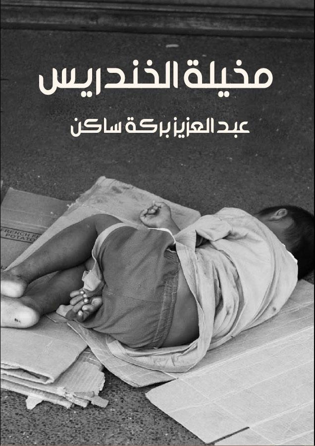 صورة رواية مخيلة الخندريس – عبد العزيز بركة ساكن