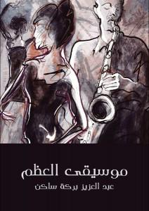 تحميل كتاب رواية موسيقى العظم - عبد العزيز بركه ساكن لـِ: عبد العزيز بركه ساكن