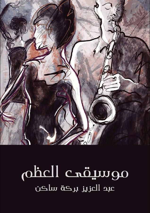 صورة رواية موسيقى العظم – عبد العزيز بركه ساكن