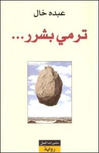 تحميل كتاب رواية ترمي بشرر - عبده خال لـِ: عبده خال