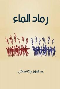 تحميل كتاب رواية رماد الماء - عبد العزيز بركة ساكن لـِ: عبد العزيز بركة ساكن