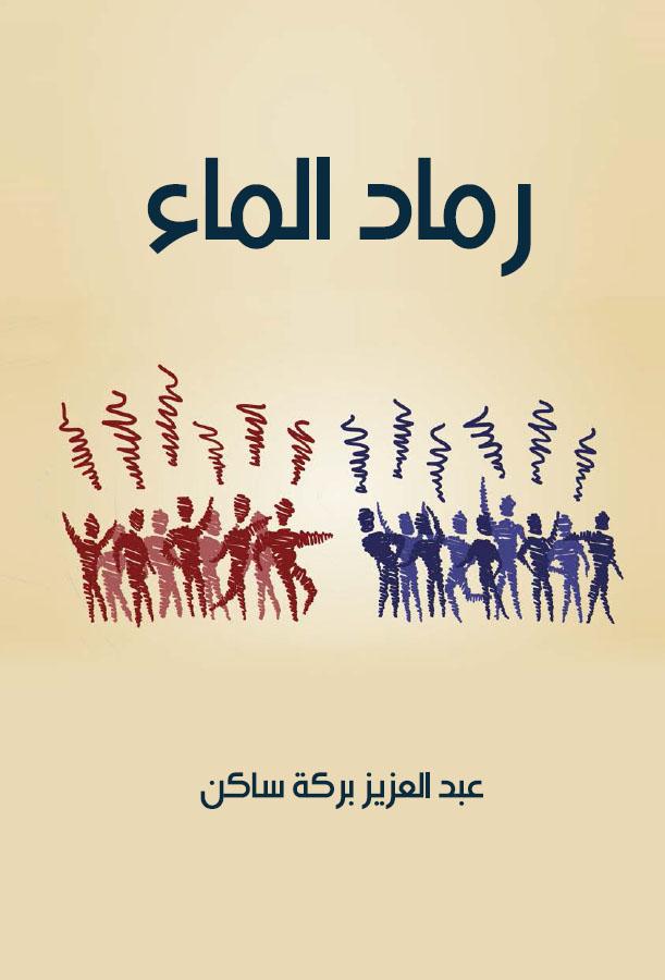 صورة رواية رماد الماء – عبد العزيز بركة ساكن