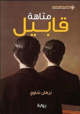 صورة رواية متاهة قابيل – برهان شاوي