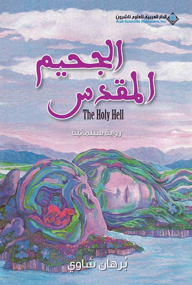 صورة رواية الجحيم المقدس – برهان شاوي