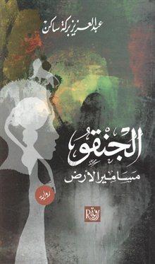 صورة رواية الجنقو مسامير الأرض – عبد العزيز بركة ساكن