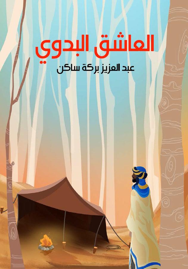 صورة رواية العاشق البدوي – عبد العزيز بركة ساكن