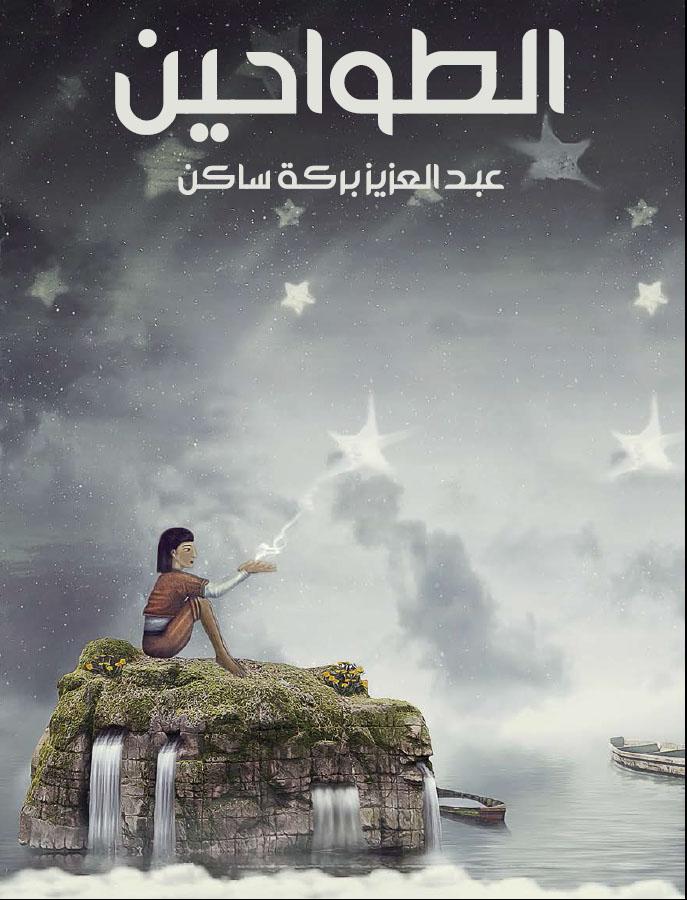 صورة رواية الطواحين – عبد الله بركه ساكن