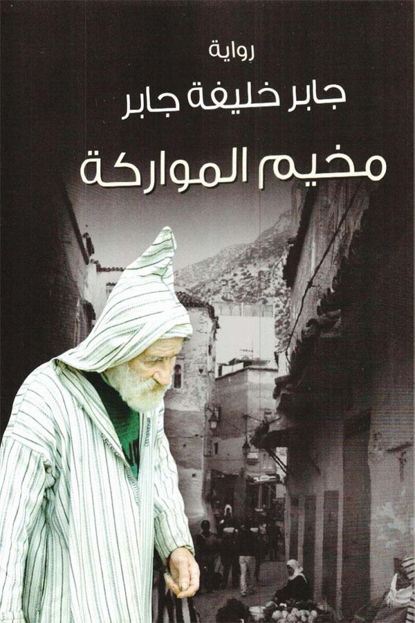 صورة رواية مخيم المواركة – جابر خليفة جابر