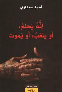 تحميل كتاب رواية إنه يحلم أو يلعب أو يموت - أحمد سعداوي لـِ: أحمد سعداوي