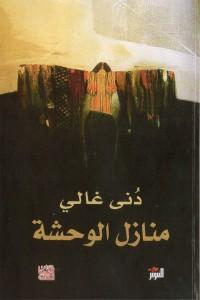تحميل كتاب رواية منازل الوحشة - دُنى غالي لـِ: دُنى غالي